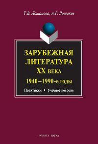 Татьяна Витальевна Лошакова -Зарубежная литература ХХ века. 1940–1990 гг. Учебное пособие