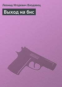 Леонид Влодавец - Выход на бис