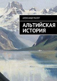 Александр Ралот -Альтийская история