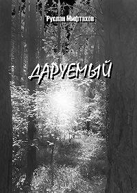 Руслан Мифтахов -Даруемый