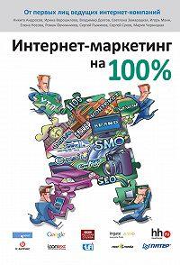 Коллектив Авторов - Интернет-маркетинг на 100%