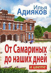 Илья Адияков -От Самариных донаших дней. В цвете
