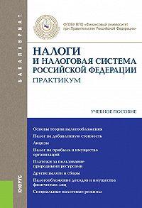 Любовь Гончаренко -Налоги и налоговая система Российской Федерации. Практикум