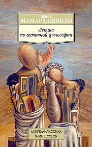 Мераб Мамардашвили -Лекции по античной философии