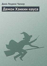 Джек Чалкер -Демон Хэнкин-хауса