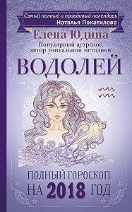 Елена Юдина -Водолей. Полный гороскоп на 2018 год