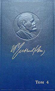 Владимир Ильич Ленин - Полное собрание сочинений. Том 4. 1898 ~ апрель 1901