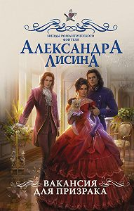Александра Лисина -Вакансия для призрака