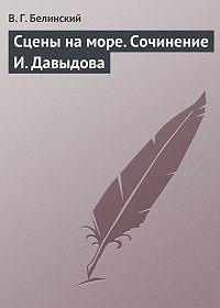 В. Г. Белинский -Сцены на море. Сочинение И. Давыдова