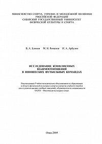 Вячеслав Блинов - Исследование конфликтных взаимоотношений в юношеских футбольных командах