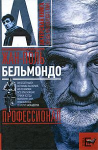 Александр Брагинский -Жан-Поль Бельмондо. Профессионал