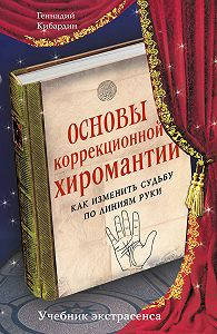 Геннадий Кибардин - Основы коррекционной хиромантии. Как изменить судьбу по линиям руки