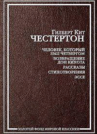 Гилберт Честертон -Кусочек мела