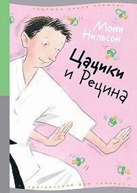 Мони Нильсон-Брэнстрем - Цацики и Рецина