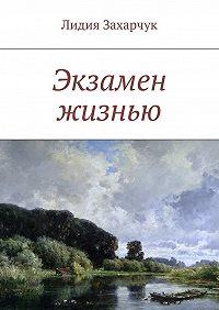 Лидия Захарчук -Экзамен жизнью