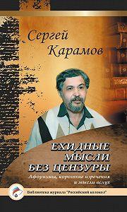 Сергей Карамов -Ехидные мысли без цензуры