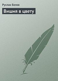 Руслан Белов -Вишня в цвету
