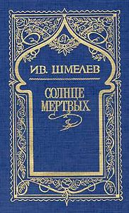 Иван Шмелев -Волчий перекат
