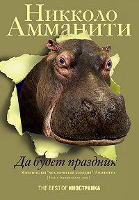 Никколо  Амманити -Да будет праздник
