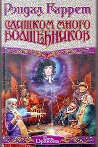 Рэндал Гаррет -Слишком много волшебников