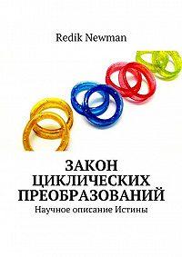 Redik Newman -Закон Циклических Преобразований. Научное описание Истины