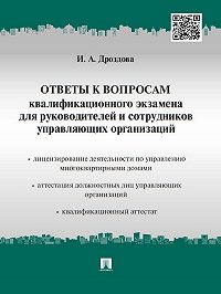 Ирина Дроздова - Ответы к вопросам квалификационного экзамена для руководителей и сотрудников управляющих организаций