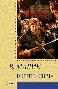 Володимир Малик -Горить свiча