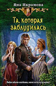 Яна Икрамова - Та, которая заблудилась