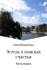 Анна Филиппова -Эстель в поисках счастья