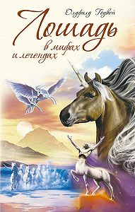 М. Олдфилд Гоувей - Лошадь в мифах и легендах
