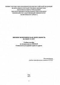 Р. Нигматуллина - Внешнеэкономическая деятельность в сфере услуг