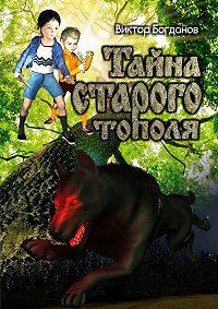 Виктор Богданов -Тайна старого тополя