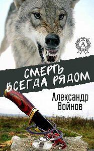 Александр Войнов -Смерть всегда рядом