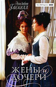 Элизабет Гаскелл -Жены и дочери