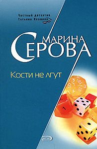 Марина Серова -Кости не лгут