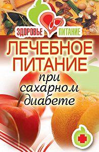 Светлана Валерьевна Дубровская -Лечебное питание при сахарном диабете