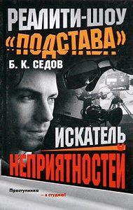 Б. К. Седов - Искатель неприятностей