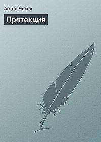 Антон Чехов -Протекция