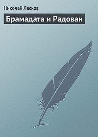 Николай Лесков -Брамадата и Радован