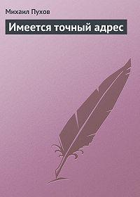 Михаил Пухов -Имеется точный адрес