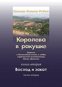 Ципора Кохави-Рейни -Королева в ракушке. Книга вторая. Восход и закат. Часть вторая