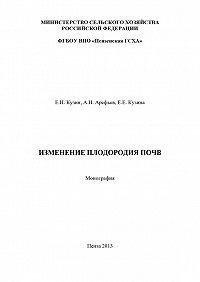Елена Кузина -Изменение плодородия почв