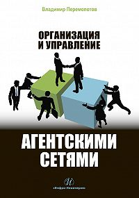 Владимир Перемолотов -Организация и управление агентскими сетями