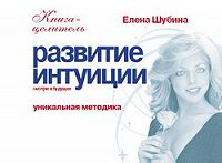 Елена Шубина -Развитие интуиции