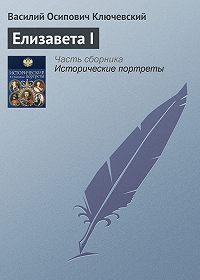 Василий Ключевский -Елизавета I