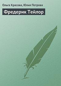 Юлия Петрова -Фредерик Тейлор
