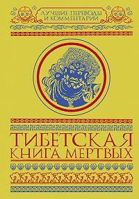Глен Мулин -Тибетская книга мертвых (сборник)