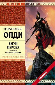 Генри Лайон Олди - Внук Персея. Сын хромого Алкея