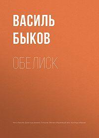 Василь Быков -Обелиск