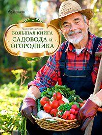 Анатолий Н. Миронов -Большая книга садовода и огородника